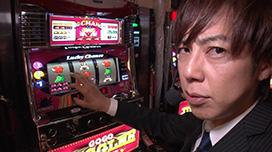 #106 シン太郎は種無しチェリー野郎!?