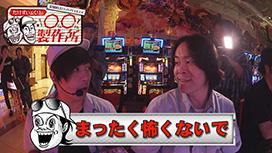 #50 「パチスロ聖闘士星矢 海皇覚醒は甘いのか!?怖いのか!?」検証