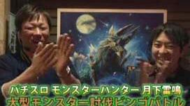 #88 「辻ヤスシ」と「大和」が注目の新機種『モンスターハンター月下雷鳴』でビンゴバトル!