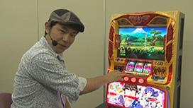 #101 「こーじ」が注目の新機種『やじきた珍道中乙』を徹底解剖!
