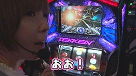 #108 スロってみっか~鉄拳3rd編~
