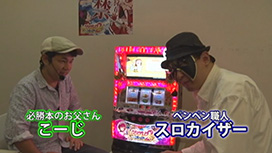 #109 こーじ&スロカイザーが『シンデレラブレイド2』を徹底解説!