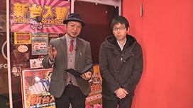 #4 今回はユニバーサルエンターテインメントさんの『沖ドキ!』実戦講座です。受講申し込み受付中!