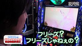 第7話 SLOTバジリスク~甲賀忍法帖~絆でガチ実戦!! 前編