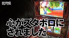 第8話 スロット吉宗でガチ実戦!!