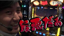 第75話 ミリオンゴッド-神々の凱旋- / CR餃子の王将3 後編