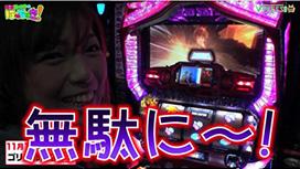 #9 前編 ゴッドイーター / バジリスク~甲賀忍法帖~