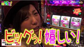 #10 前編 沖ドキ!