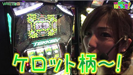 #014 後編 鉄拳3rdエンジェルVer.