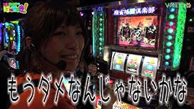 #30 後編 麻雀格闘倶楽部