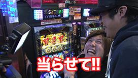 #2 アナザーゴッドハーデス -奪われたZEUSVer.-/押忍!番長2