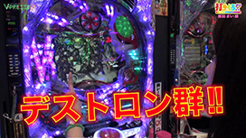 #20【銀田まい後編】 ぱちんこ仮面ライダーV3