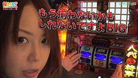 #32【かおりっきぃ☆後編】 スロット吉宗
