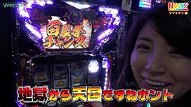 #117【サワミオリ後編】 パチスロ蒼天の拳2