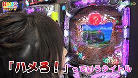 #120【銀田まい前編】 CRスーパー海物語 IN 沖縄3