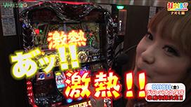 #124【ナオミ前編】 アナザーゴッドハーデス -奪われたZEUSVer.-