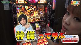 #125【ナオミ後編】 アナザーゴッドハーデス -奪われたZEUSVer.-