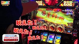 #131【ゆう坊前編】 アナザーゴッドハーデス -奪われたZEUSVer.-