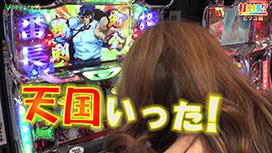 #163【ビワコ後編】 押忍!サラリーマン番長