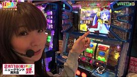 #200【サワ・ミオリ前編】 スーパービンゴNEO