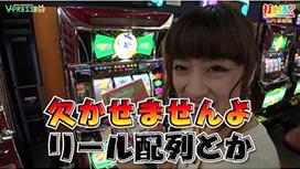 #213【山内菜緒前編】 クイーンハナハナ / ニューパルサーデラックス
