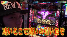 #225【ゆう坊後編】 アナザーゴッドハーデス -奪われたZEUSVer.-