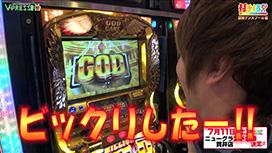 #283【諸積ゲンズブール後編】 ミリオンゴッド-神々の凱旋-