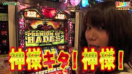 #303【二階堂 瑠美後編】 アナザーゴッドハーデス / JUGGLER girls
