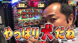 #316【中武一日二膳後編】 アナザーゴッドハーデス -奪われたZEUSVer.-