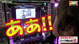 #318【諸積ゲンズブール後編】 パチスロ押忍!番長2 / 青ドン