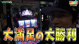 #349 【ゆう坊後編】 沖ドキ! / クイーンハナハナ