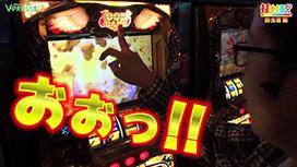 #354 【鈴虫君前編】 ミリオンゴッド-神々の凱旋-