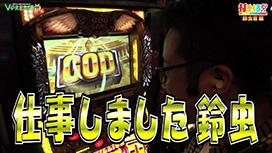 #355 【鈴虫君後編】 ミリオンゴッド-神々の凱旋-