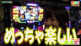 #376 【天野麻菜後編】 押忍!サラリーマン番長
