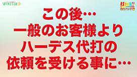 #380 【松本バッチ後編】 ミリオンゴッド-神々の凱旋-