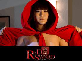 ~本当はエロいグリム童話~ RED SWORD レッド・スウォード