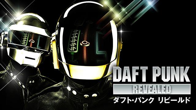 Daft Punk ダフトパンク / Revealed