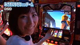 ユミスロ×ミオスロ パチスロWアタック 超絶肉弾バトル篇 前編