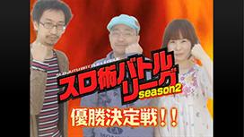 スロ術バトルリーグ優勝決定戦Season2前編