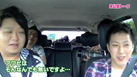 おっ③レンタカー 番外編