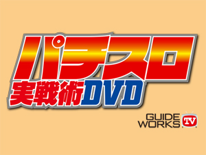 パチスロ実戦術DVD