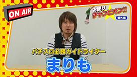 お便りチャンピオン番外編 まりも・濱マモル・バイソン・赤テンが八百屋を救う?