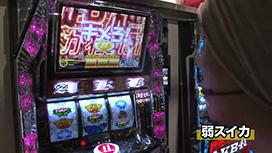 ぱちスロAKB48 ホール実戦で勝つ! 後編