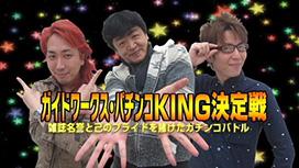 ガイドワークスパチンコKING決定戦前編