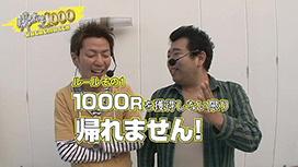 チャーミー&カネゴンの「帰れま1000【エピソード1&2】」前半