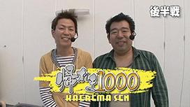 チャーミー&カネゴンの「帰れま1000【エピソード1&2】」後半
