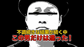 新台限定! 最強スペック決定戦~2013秋の陣~ 後編