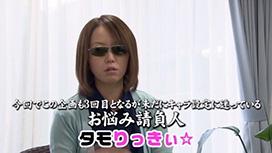 タモりっきぃ☆のお悩み相談室