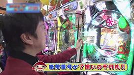 #76 日本中の7がココに集まってる!?