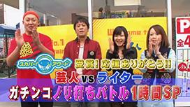 SP2 スカパー!アワード受賞!応援ありがとう!!芸人vsライター ガチンコノリ打ちバトル1時間SP